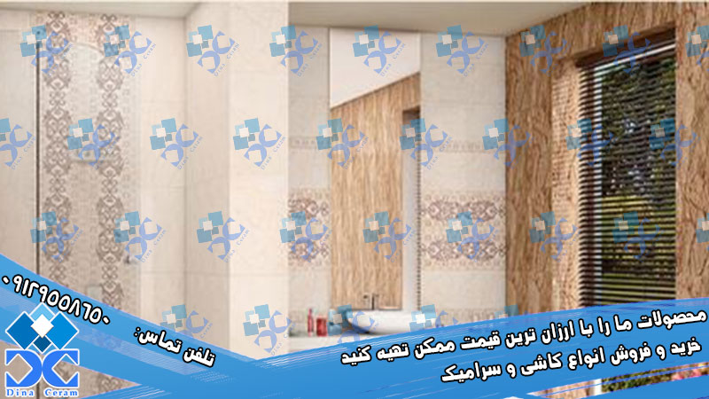 سرامیک حافظ