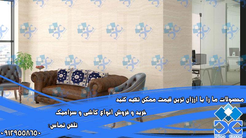 سرامیک یزد