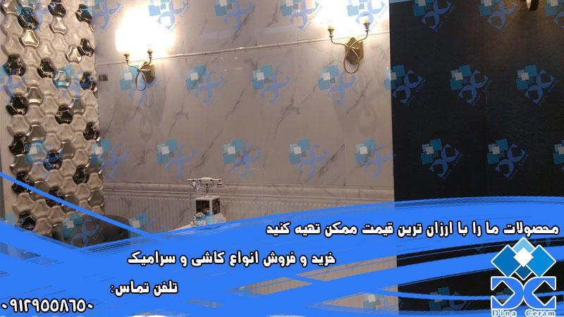 سرامیک علی بابا