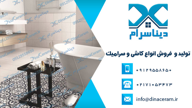 طرح سرامیک دیوار سرویس بهداشتی