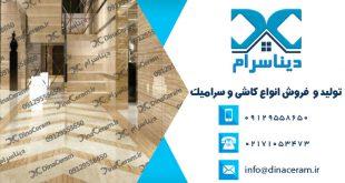 قیمت سرامیک کف ساختمان در تهران